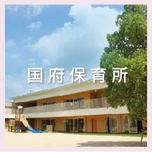 国府保育所