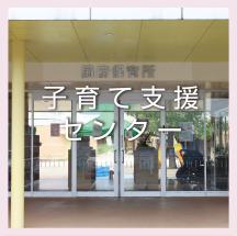 子育て支援センター